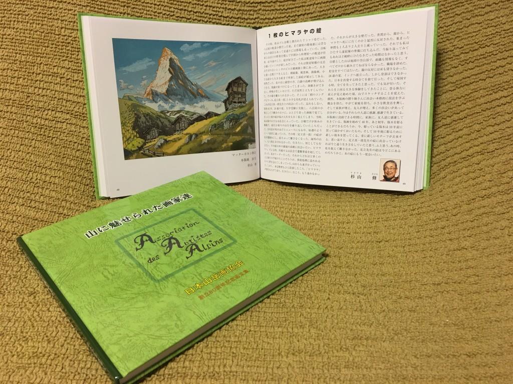 日本山岳画協会 創立80周年記念画文集